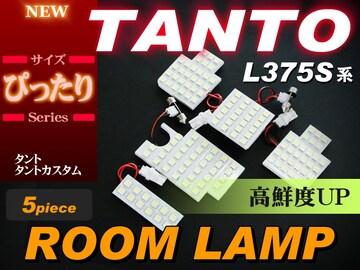 TANTO タントカスタム L375S サイズピッタリ設計 ルームラン