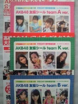 AKB48 FRIDAY フライデー 友撮 シール 3種類 グラビア 記事