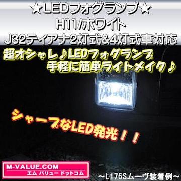超LED】LEDフォグランプH11/ホワイト白■J32ティアナ2灯式&4灯式車対応