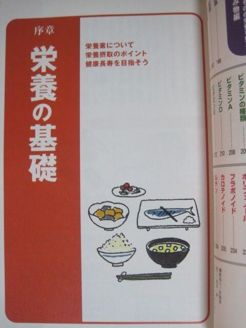 最新 体にいい栄養と食べもの事典 (主婦の友ベストBOOKS) < 本/雑誌の