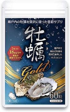 牡蠣(カキ)の栄養が手軽に摂り入れられるサプリメント