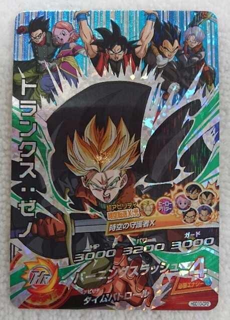 ドラゴンボールヒーローズGDM 10弾【CP】トランクス:ゼノ  < トレーディングカードの
