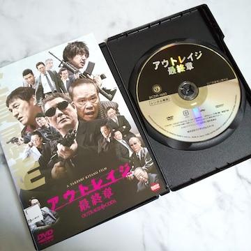 DVD★アウトレイジ 最終章★レンタル落ち ビートたけし 西田敏行