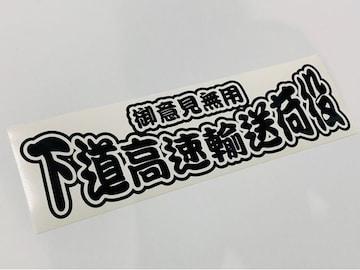 ☆送料無料☆ カッティングステッカー デコトラ アートトラック