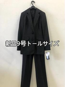 新品☆9号トール黒パンツスーツ長めジャケット 礼服☆dd159