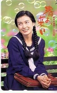 貴重!!安田成美制服テレカBy:NHK春よ来い