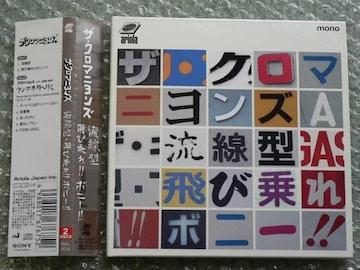 ザ・クロマニヨンズ【流線型/飛び乗れ!!ボニー!!】初回盤2枚組CD
