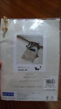 新品★猫ネコ〜「にゃんこ柄 斜めがけバッグキット」定価1500円