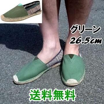 エスパドリーユ エスニック グリーン 42 26.5cm スリッポン