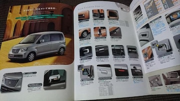 eKクラッシー アクセサリーカタログ 2003/8 平成15年8月