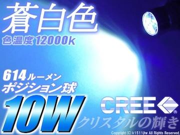 2球*蒼白CREE10Wハイパワークリスタル タントカスタム MAX ココア ウェイク ムーヴ