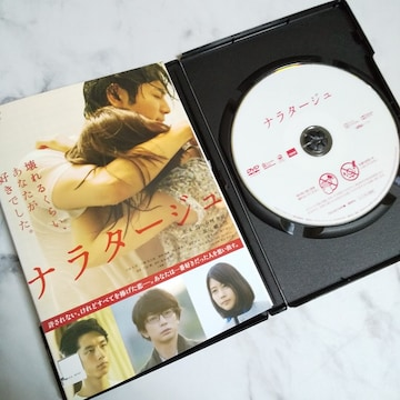 DVD★ナラタージュ★松本 潤(嵐) 有村架純 坂口健太郎