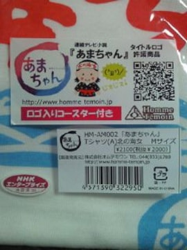 NHK 連続テレビ小説 朝ドラ あまちゃん 北の海女 Tシャツ Mサイズ ホワイト