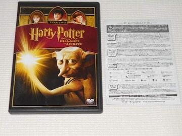 DVD★ハリー・ポッターと秘密の部屋