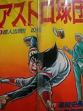 【送料無料】アストロ球団 ワイド版 全巻完結セット《レア商品》