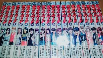 【送料無料】ダブルハード 全巻完結セット(28巻抜け) 今野直樹