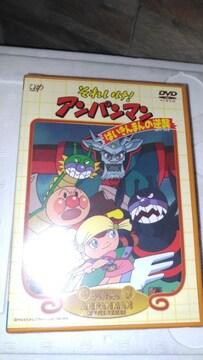 DVDソフト それいけ!アンパンマン ばいきんまんの逆襲 未開封品