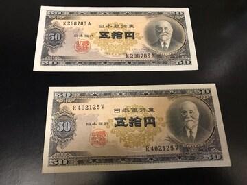 高橋50円札 ピン札2枚