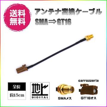 【送料無料】 新品 SMAメス-GT16オス アンテナ変換ケーブル