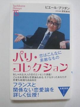 パリ・コレクション (たちばな新書名著復刻シリーズ)