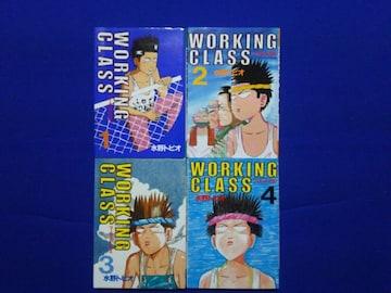 中古 ヤンマガ working class 水野トビオ 全4巻 全初版 帯無