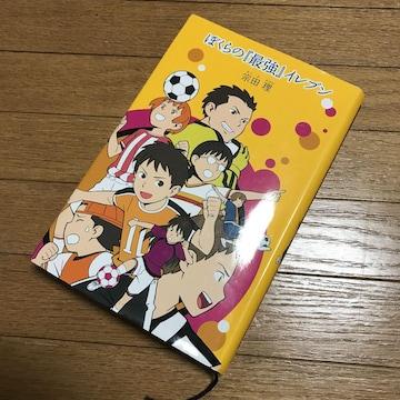 児童書AA☆「ぼくらの『最強』イレブン」宗田理