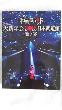★和楽器バンド★『大新年会2016暁ノ宴』Blu-ray☆初回版☆中古
