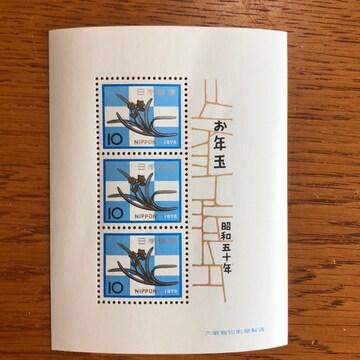 934送料無料記念切手30円分(10円切手)ポイント消化