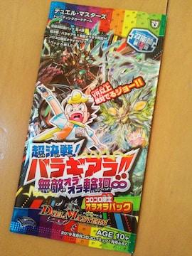 新品超決戦!バラギアラ!!無敵オラオラ輪廻∞ デュエル・マスターズ コロコロコミック