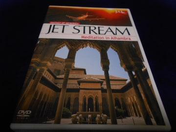 JAL JET STREAM ジェットストリーム�C アルハンブラ暝想