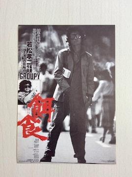 映画チラシ『餌食』内田裕也主演!