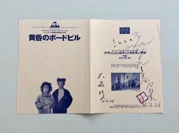 演劇『アヴィニョンのティンゲルタンゲル』!