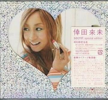 倖田來未★secret special edition★2万枚限定生産盤★未開封