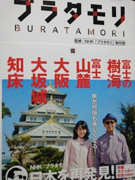 ブラタモリ10富士の樹海・富士山麓・大阪・大阪城・知床