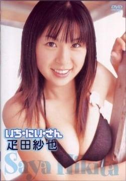 ★疋田紗也 / いち・にい・さん