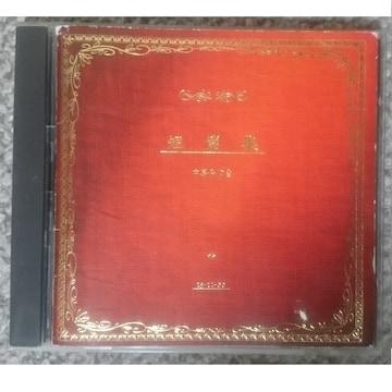 KF  中島みゆき  短編集  短篇集