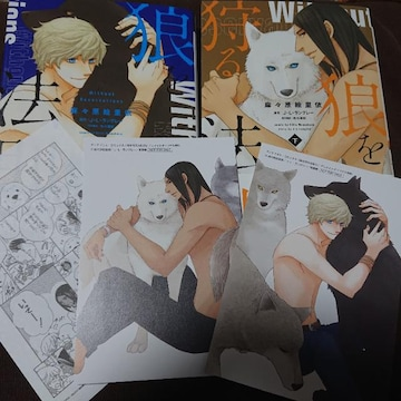 BL*5月刊 アニメイトP付【狼を狩る法則����】麻々原絵里依
