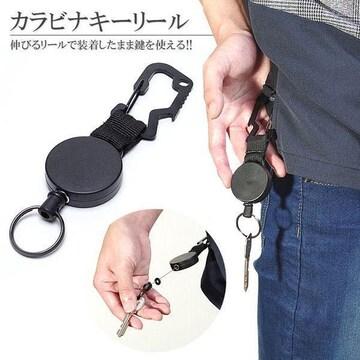 ¢M 装着したまま鍵を使える 便利 カラナビキーリール