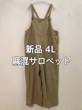 新品☆4L麻混やわらかサロペット涼しいベージュ☆j597