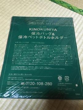 ☆KINOKUNIYA☆保冷バッグ&ペットボトルホルダー☆