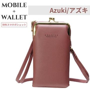 ♪M ちょっとしたお買い物に 財布スマホショルダー AZ
