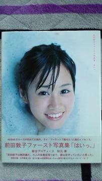 〓前田敦子写真集「はいっ。」直筆サイン入り〓