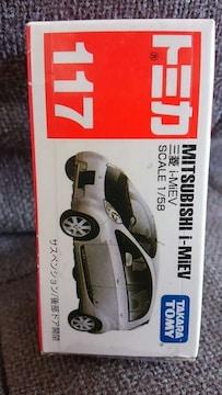 トミカ 旧117 三菱アイMIEV  未開封 新品 販売終了品 初回箱