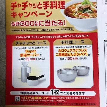 東洋水産 マルちゃん正麺 キャンペーン 熱湯サーバー/二重構造どんぶり 1口