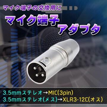 マイク端子アダプタ  マイク端子の交換用に 3.5mm