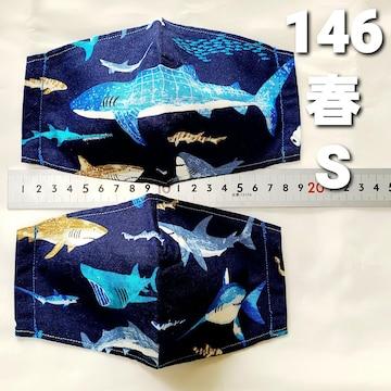 No.146 マスクカバー 2枚セット ゴム付き ゆうパケット送料 ¥180