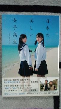 〓渡部陽一写真集「日本の美しい女子高生」直筆サイン入り〓