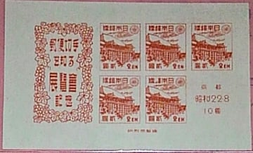 京都切手展小型シート(「郵」の字欠け定常変種あり)