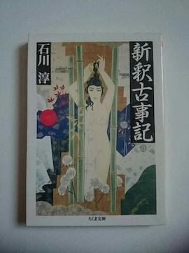石川淳 『新釈古事記』 ちくま文庫