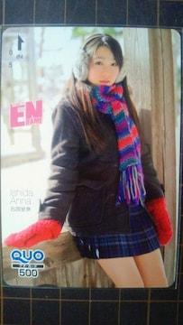 月刊エンタメ 石田安奈(元SKE48)